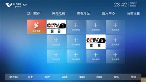 叶子TV破解版:一款不需要激活码就能免费用的电视直播盒子app-推推啦下载