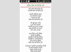Gujarati Aarti Collection 20 APK Download Android Books