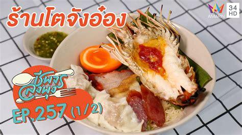 ลิ้มลองบะหมี่กุ้งแม่น้ำเผาเจ้าแรกในไทย 'ร้านโตจังอ๋อง ...