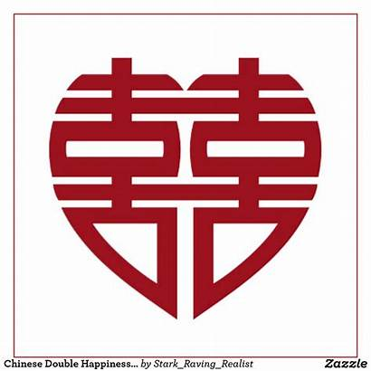 Happiness Chinese Symbol Double Heart Traditional Symbols
