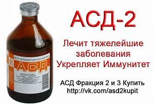 Асд фракция 2 применение лечения псориаза