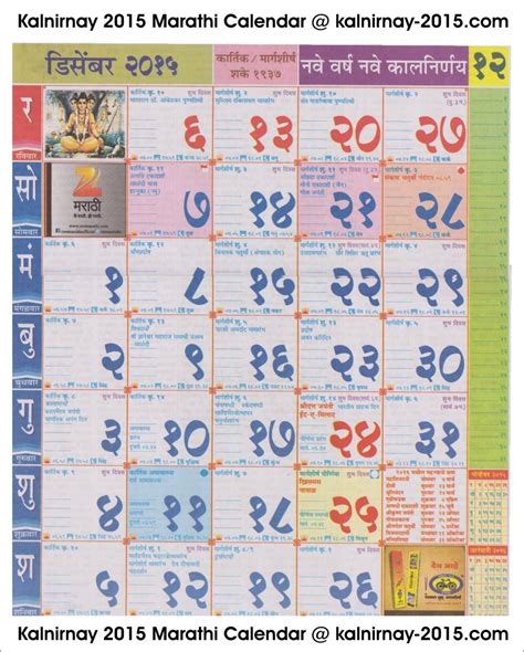 Downloading these free 2021 calendar templates couldn't be easier! 20+ Calendar 2021 In Marathi - Free Download Printable ...