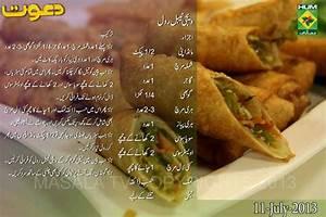 Vegetable Roll Recipe Urdu English by Chef Zakir Dawat