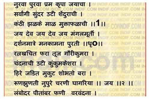 Ganesh aarti pdf download :: carvousislia