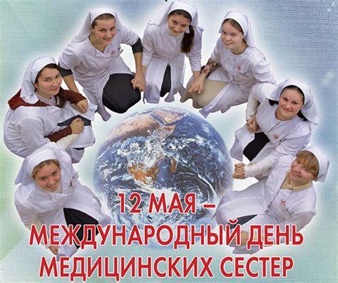 Привітання з днем медсестри 2021. Картинка - Международный День медсестры - Открытки с Днем ...