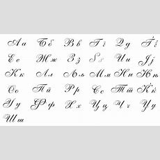 Cursive Letters  Best, Cool, Funny