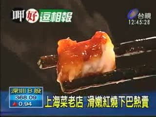cuisine d饕utant 上海菜老店 滑嫩紅燒下巴熱賣 消費美食筆記本 台視網站