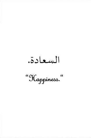 arabic tattoo quotes tumblr google search ink arabic