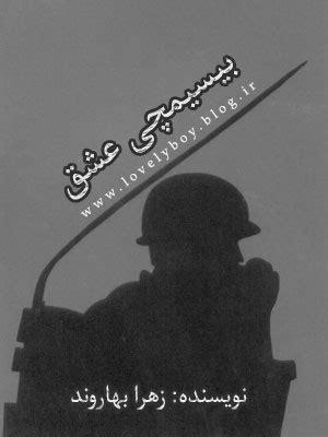 دانلود جدیدترین رمان های پلیسی :: دانلود رمان عاشقانه pdf