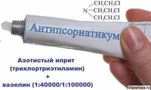 Мази содержащие цинк от псориаза