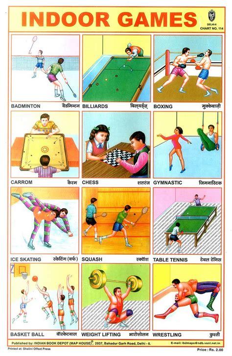 indoor games    collection  indian school