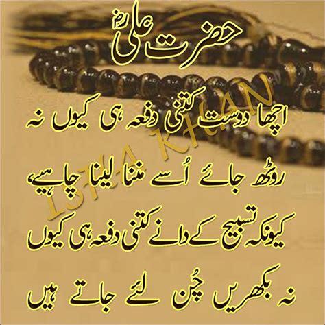 hazrat ali quotes in urdu on love