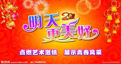 明天更美好源文件__室内广告设计_广告设计_源文件图库_昵图网nipic.com