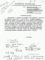 докладная записка на бухгалтера за невыполнение обязанностей