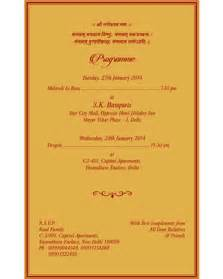 shaadi invitations check wedding invitation messages wedding invitation