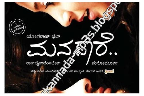 kannada manasaare film mp3 songs free download