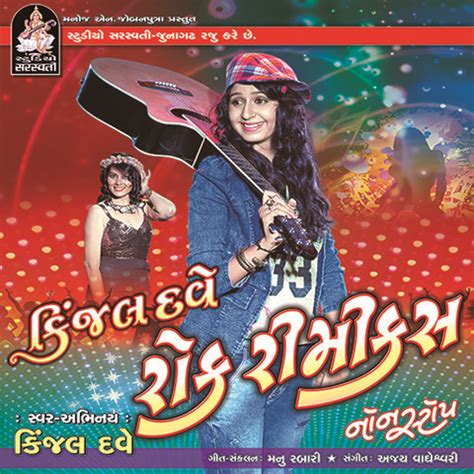 kinjal dave rock remix songs  kinjal dave rock