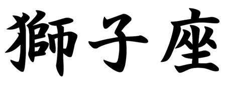 Japanische Und Chinesische Tierkreiszeichen