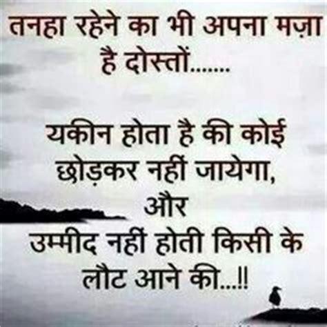 Ignore Quotes Hindi