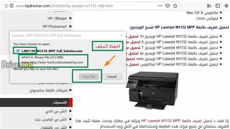 The driver and software has taken of official site hp support driver. تنزيل تعريف طابعة Hp Leserjet Pro Mfp M125A - Hp Laserjet ...