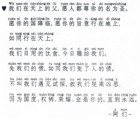 Das Vater Unser auf Chinesisch Zeltmacher
