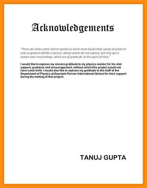 samples  acknowledgement  school project