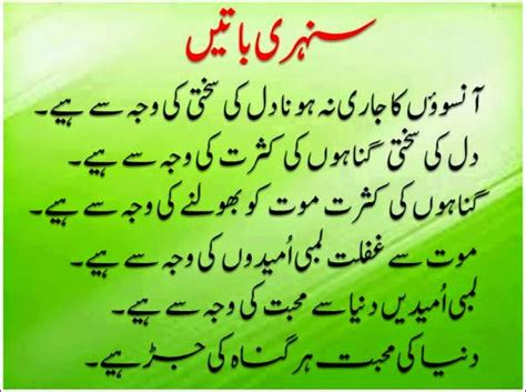 Best Quotes In Urdu English