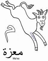 Arabic Coloring Alphabet Meem Worksheets Printable Arab Ez Preschool Ma Crafty Ha Refugees Language Learning Posters Animal Acraftyarab sketch template