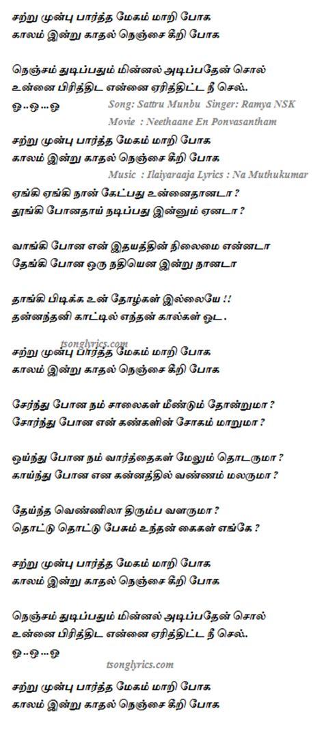 sattru munbu paartha lyrics  tamil nep