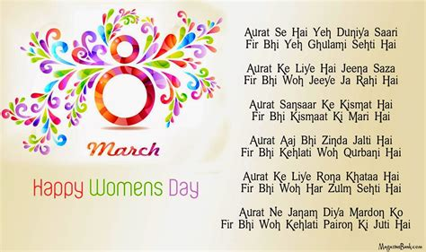 march international womens day shayari poems   mother wife sister girlfriend