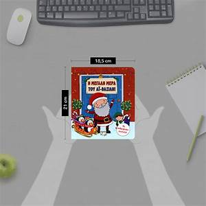 SANTA'S BUSY DAY (WITH MIRROR FLAP)  Psichogios Publications
