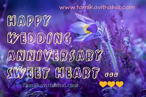 Wonderful couple wedding anniversary wishes in tamil for Wedding anniversary images download