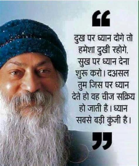 Osho Hindiquotes Quotes Famous Quotes In Hindi T