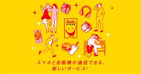 the l stand coupon smile stand スマイルスタンド ダイドードリンコ