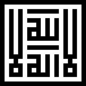 Kufi Calligraphy Font Free Islamic Calligraphy First Shahada Square Kufic