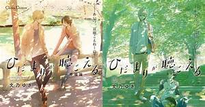 Hidamari ga Kikoeru Boys-Love Manga Gets Live-Action Film ...