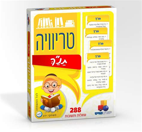 Trivia Card Game In Hebrew For Kids The Bible