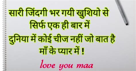 maa shayari images wallpapers mothers day hindi quotes