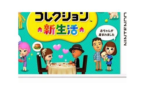 Tomodachi collection nds english download :: desrixafrea