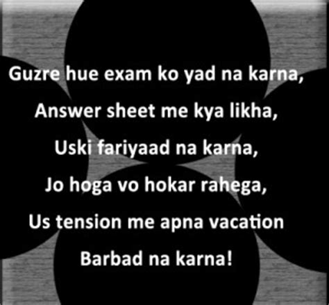 Waiting For Exam Result Quotes