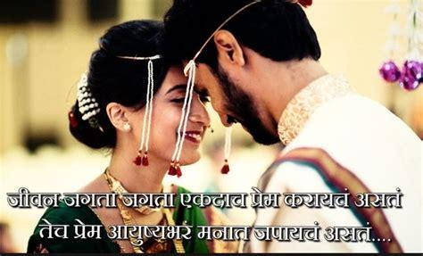 romantic love images marathi  love quotes  marathi