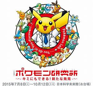 pokemon lab special exhibition ing to japan