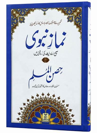 Darussalam Nabvi Namaz Muslim