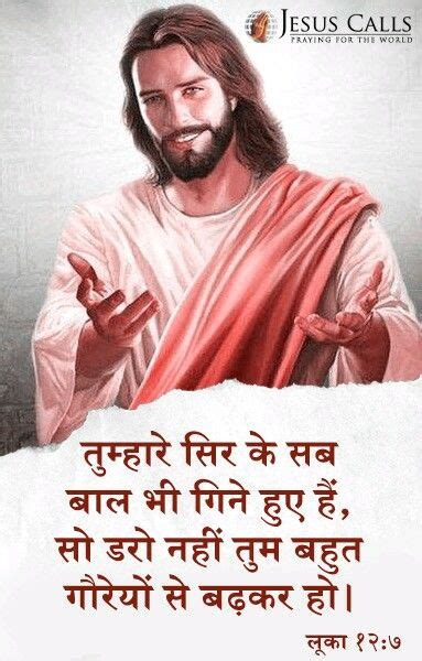 Awesome list of bible verses, scriptures, quotes & passages about & on jesus being our friend, jesus being your friend, jesus being our best friend. jesus calls by anu | Bible quotes pictures, Bible quotes, Healing verses