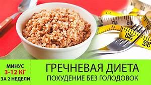 Быстро похудеть гречневая диета отзывы