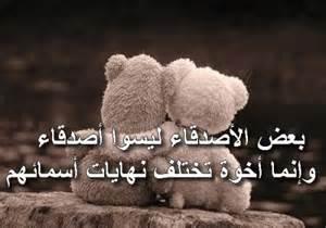 الحوار(الصداقة) th?id=OIP.M984756de7