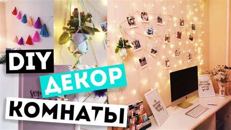 3 diy inspired room decor ideas diy декор комнаты diy room decor inspired