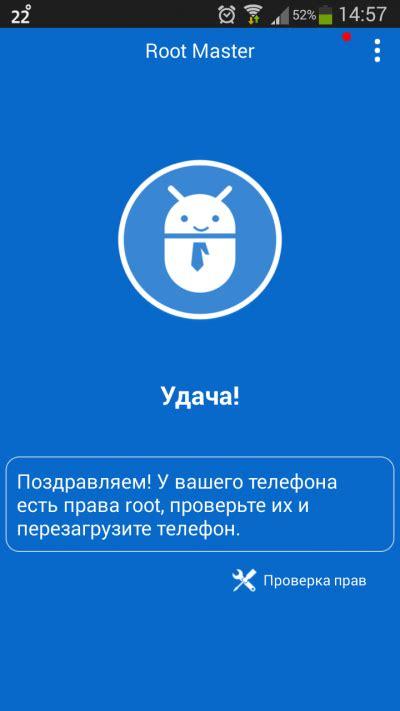 téléchargement de l app open root genius