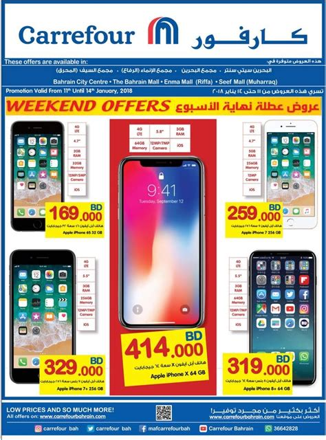 carrefour mobile phones carrefour bahrain weekend offers