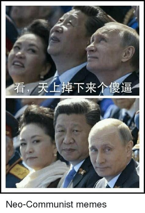 Neo Memes - 上掉下来个傻逼 neo communist memes meme on sizzle